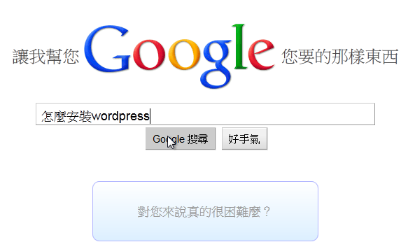 怎麼安裝wordpress? - SEO的目的是什麼?