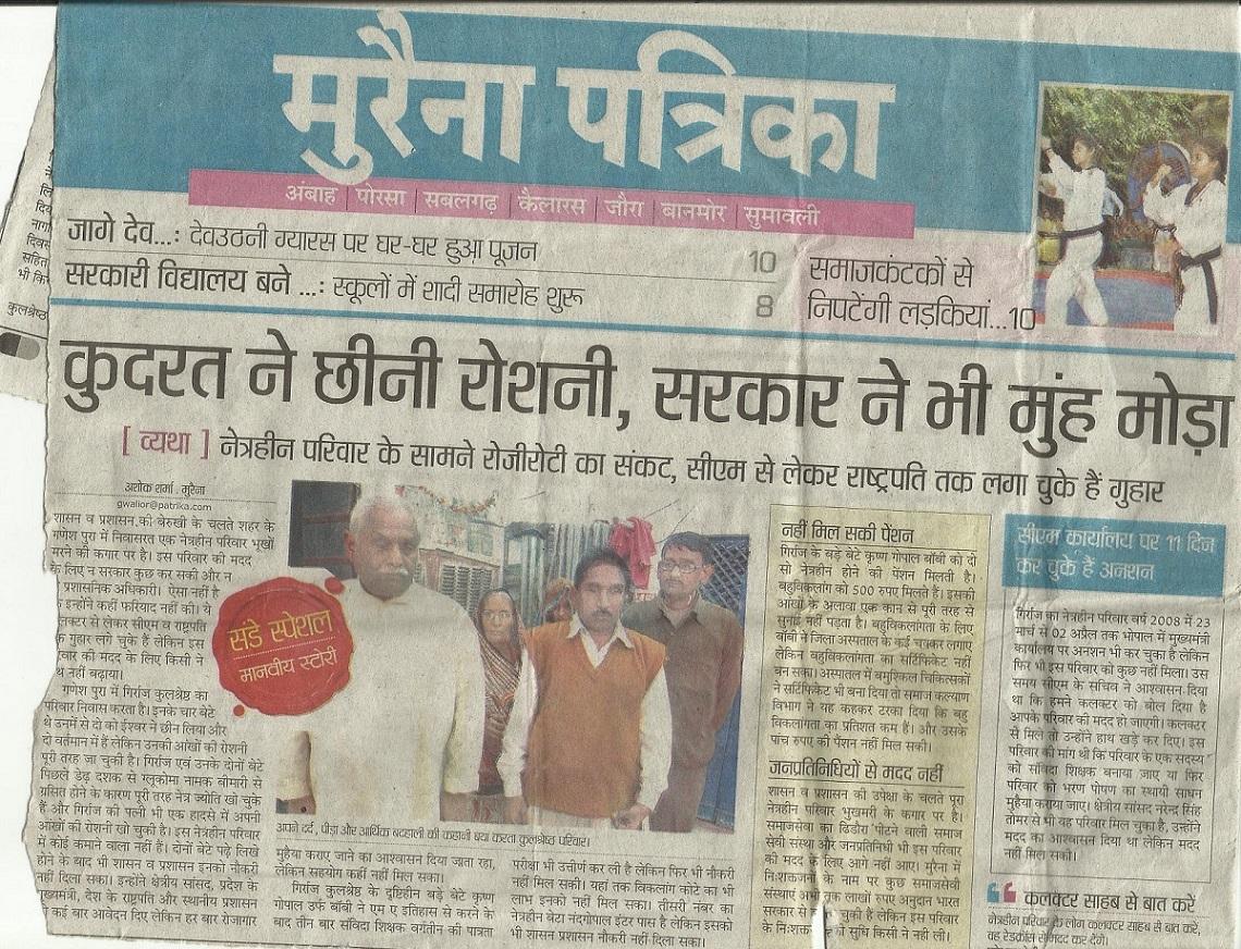 Shri Giriraj Kishore -newscutting1