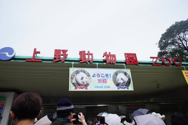 上野動物園,入口