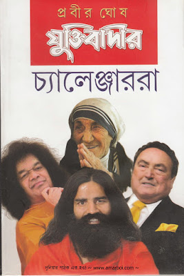 Juktibadir Challengerra - Prabir Ghosh