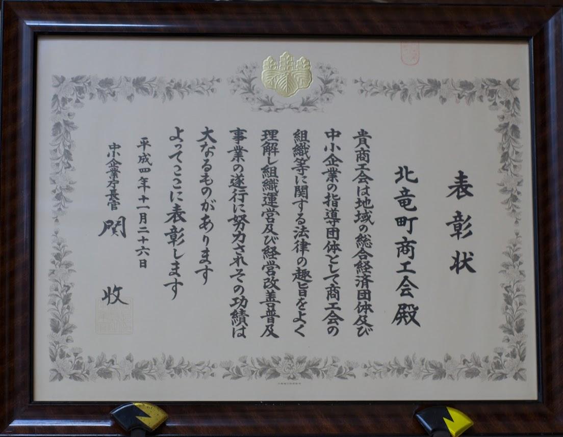 表彰状(1992年)中小企業庁