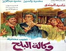 فيلم وكالة البلح