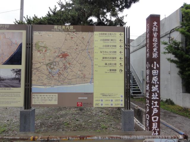 小田原城跡 江戸口見附 東海道五十三次