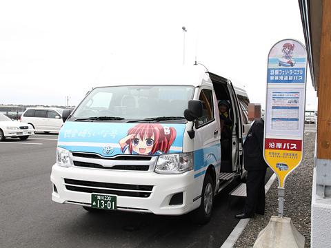 沿岸バス 羽幌港連絡バス<br /> 「観音崎らいな号」 1301 羽幌フェリーターミナルにて