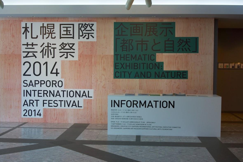 「札幌国際芸術祭2014」@札幌芸術の森美術館