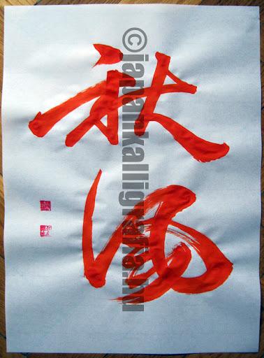 Japán kalligráfia Gáncs Nikolasz Momiji Shodokai