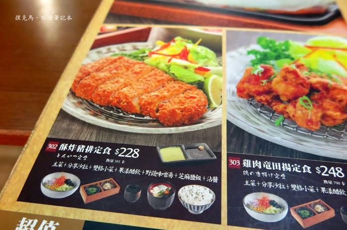 元定食菜單