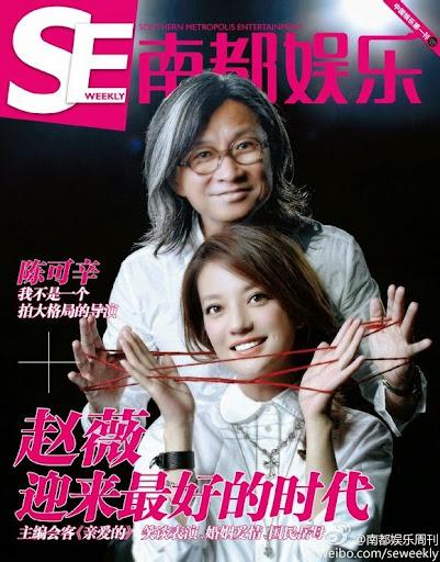 [TUẦN SAN GIẢI TRÍ NAM ĐÔ] Triệu Vy&Trần Khả Tân: Cuộc hẹn đến trễ 10 năm (Phần 1)