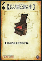 Wolong Four Wheeled Cart