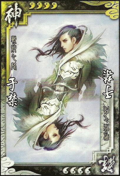 Yu Jin 3c