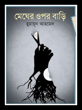 megher upor bari Download Megher Upor Bari by Humayun Ahmed