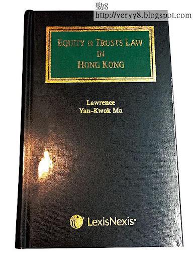 馬恩國於○六年出版有關信託法的書籍,更邀得梁愛詩為他寫序言。
