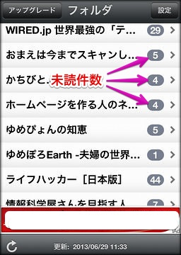 iPhoneアプリ Byline