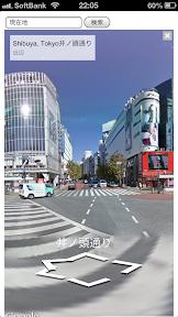 WEB版Googleストリートビュー