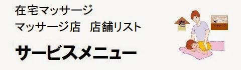 日本国内の在宅マッサージ店情報・サービスメニューの画像