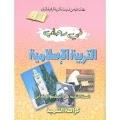 في رحاب التربية الإسلامية