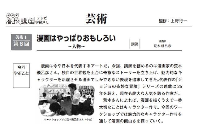 「ジョジョの奇妙な冒険」荒木飛呂彦先生が「NHK高校講座」に芸術講師で出演