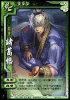 Zhuge Luo