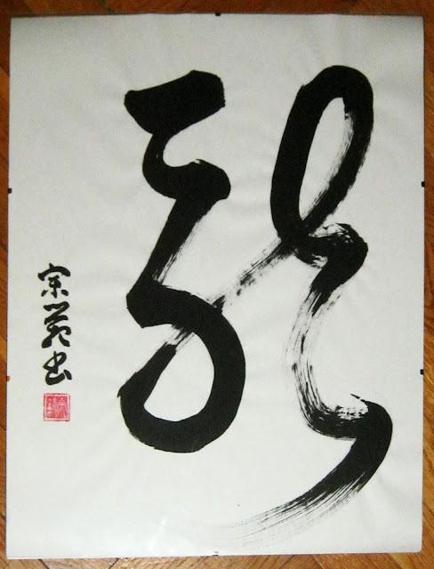 龍 - sárkány (dragon)