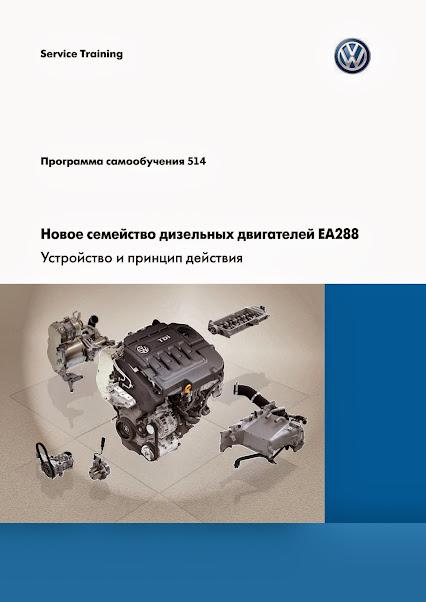 pps_514_dizel_dvig_ea288_rus.pdf-page-001.jpg