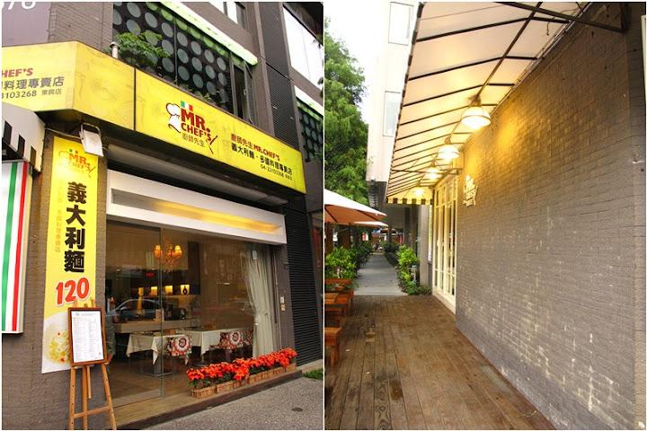 東興店入口 - MR.CHEF'S廚師先生義大利麵