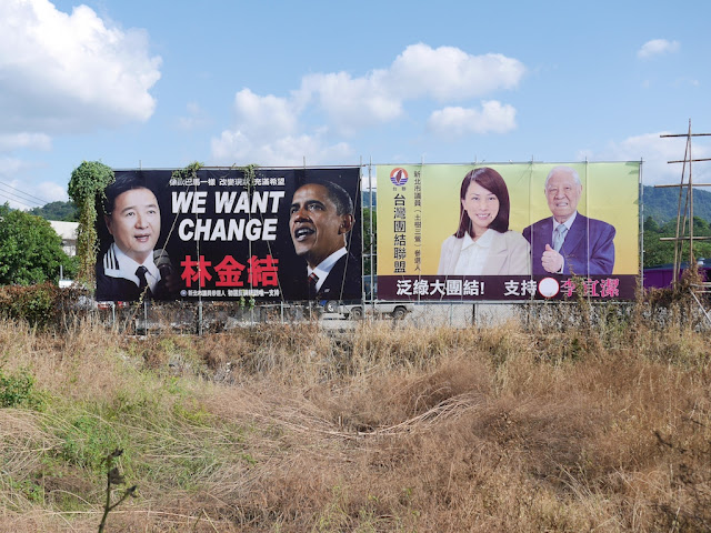 "Lin Jinjie (林金結) campaign ""We Want Change"" sign with Barack Obama"