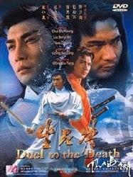 Duel to the Death - Thanh vân kiếm khác