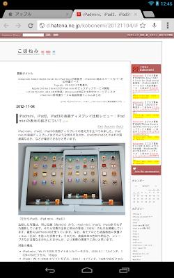 Nexus7 02 kobonemi