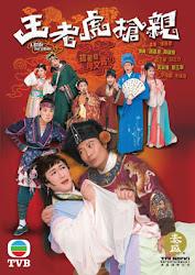 A Bride For A Ride TVB - Vương lão hỗ đoạt kiệu