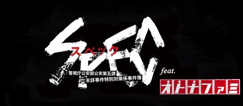 SPEC映画 × オトナファミ 連載
