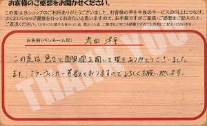 ビーパックスへのクチコミ/お客様の声:丸田 洋平 様(京都市右京区)/トヨタ クルーガー