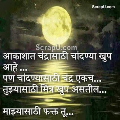 Latest Marathi images & Latest FB pics 1