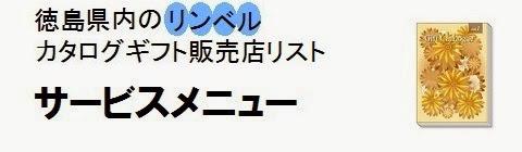 徳島県内のリンベルカタログギフト販売店情報・サービスメニューの画像