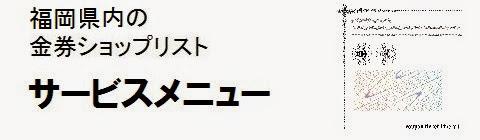 福岡県内の金券ショップ情報・サービスメニューの画像