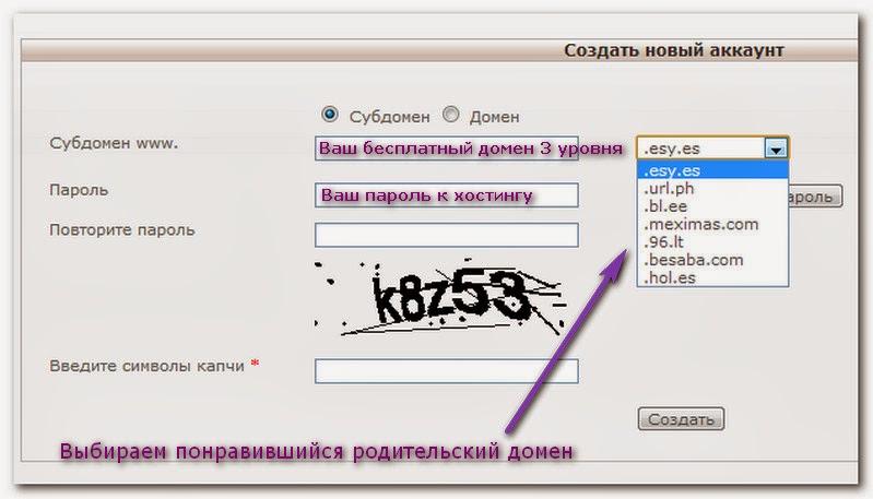 Бесплатный хостинг домен второго уровня php mysql балаклавский районный суд города севастополя официальный сайт