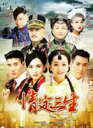 Qing Ding San Sheng - Tình Định Tam Sinh