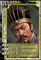 Yuan Shu 2