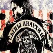 Сыны анархии 6 сезон 1,2 серия смотреть онлайн
