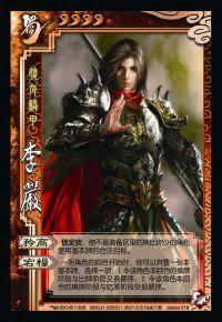 Li Yan 4