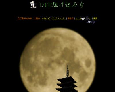 DTP 駆け込み寺 総本山