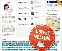 11月の「ウェブカツ!瀬戸」はコーヒーミーティングに変更となりました