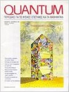 QUANTUM - τεύχος Νοεμ.-Δεκ. 1998