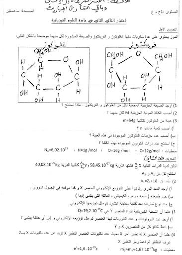 الاختبار الثاني في الفيزياء للسنة الاولى ثانوي علوم تجريبية 11.png