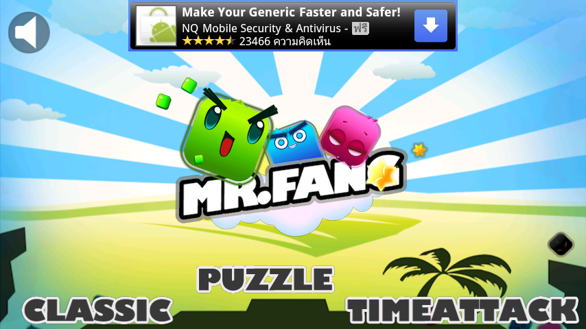 Mr.Fang เกมส์จิ้มบล็อกมหาสนุก | โหลดเกมส์แอนดรอยด์ฟรี