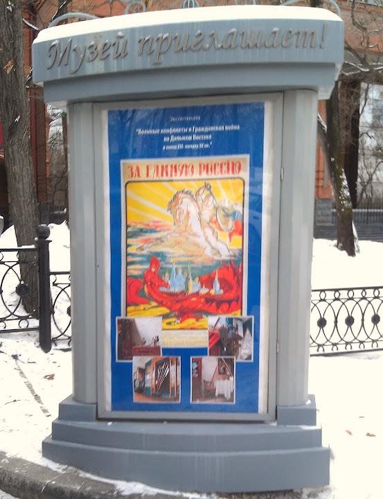 Хабаровск. Декабрь. Музей.