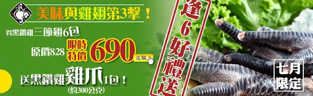 黑鑽雞三節翅6包享折扣外,另可獲得獨家贈品:頂級黑鑽雞雞爪1包