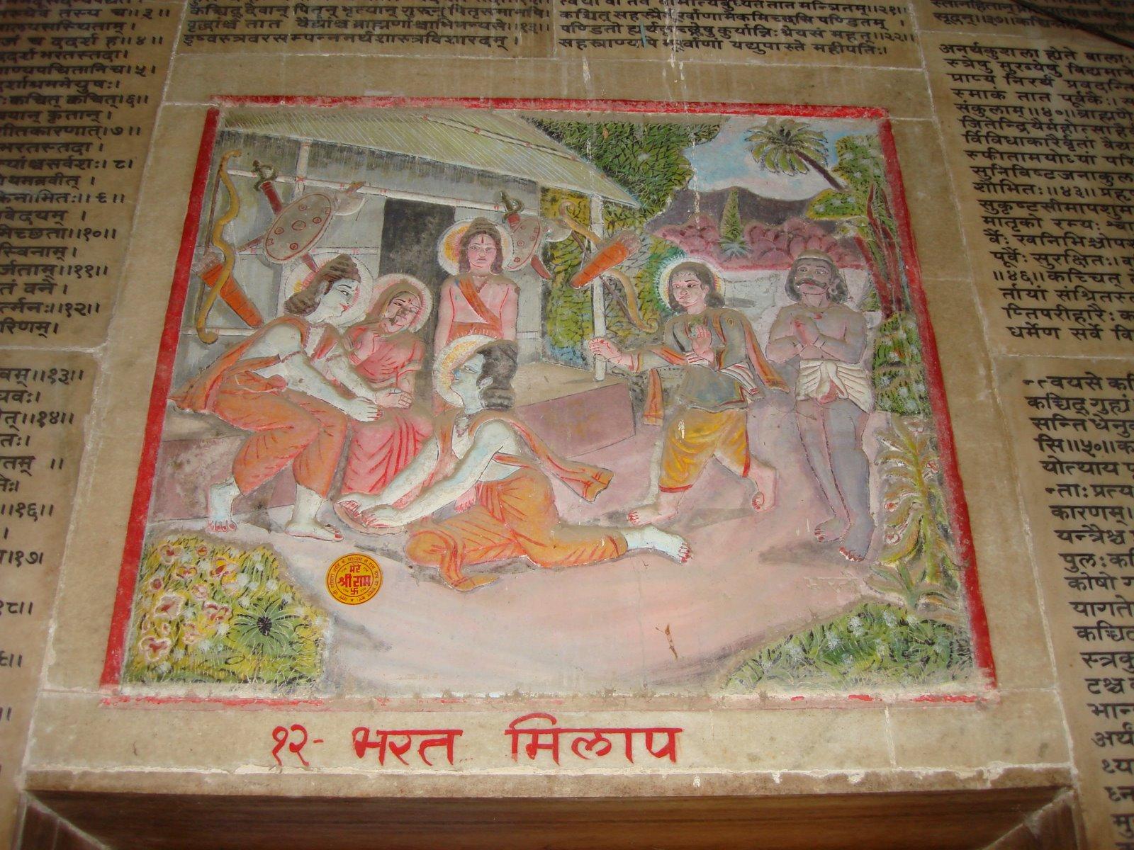 Valmiki Bhavan