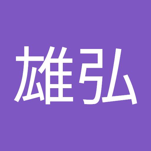 雄弘 小野