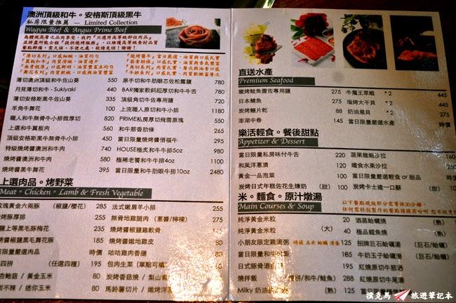 羊角BAR炭燒和牛專門菜單