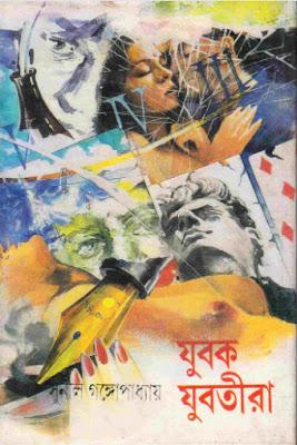 Jubok Jubotira by Sunil Gangopadhyay